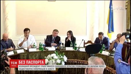 Саакашвілі прокоментував ситуацію з позбавленням його українського громадянства