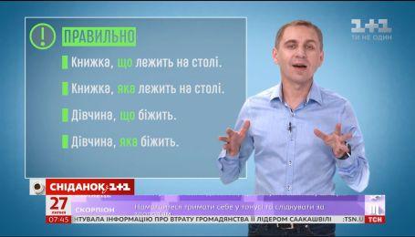 """""""Який"""" и """"котрий"""" - экспресс-урок украинского языка"""