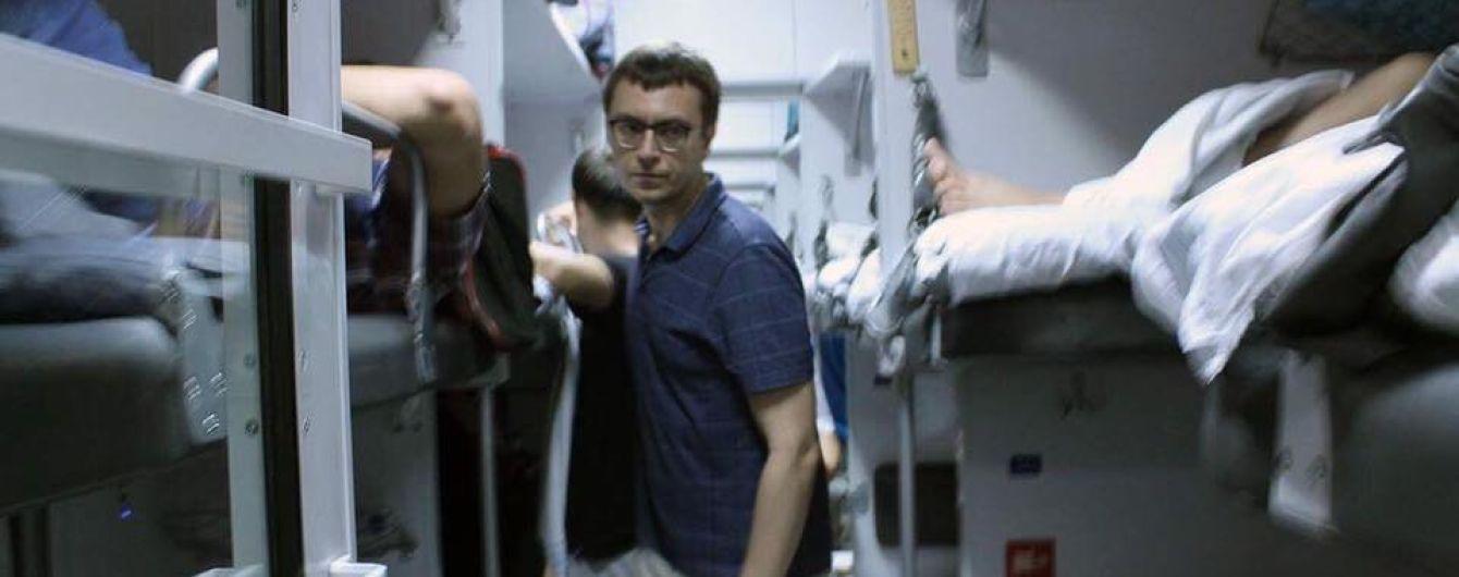 Омелян їздить Україною у плацкарті і заважає пасажирам своїми ногами