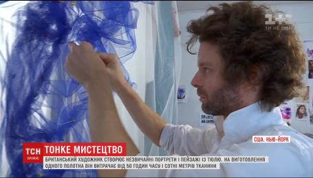 Британський художник створює картини з тюлю