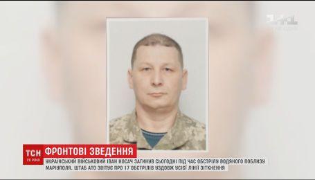 Під час обстрілу бойовиками Водяного загинув український боєць