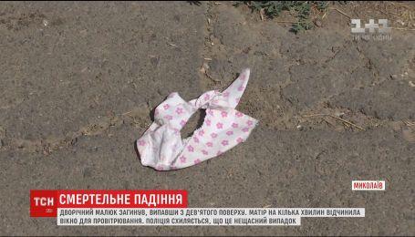 У Миколаєві дворічний хлопчик розбився, випавши з вікна дев'ятого поверху