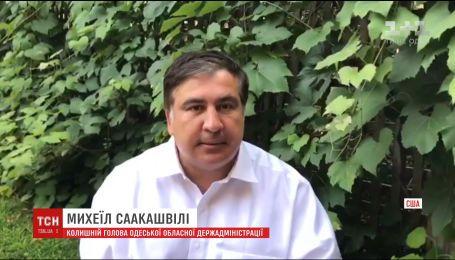Адміністрація Президента офіційно підтвердила позбавлення Саакашвілі українського громадянства
