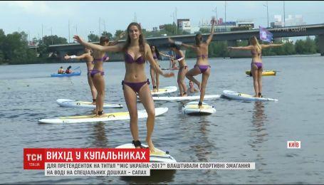 Для претенденток у Міс-Україна влаштували спортивні поєдинки на воді