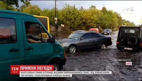 Через зсув ґрунту в столиці під землею опинилися три автівки
