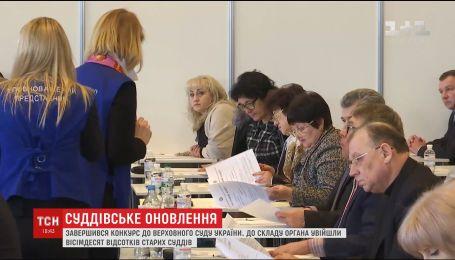 Назвали імена переможців конкурсу на членство в оновленому Верховному суді України