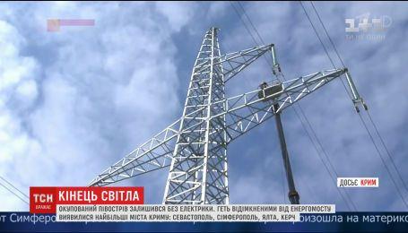 Найбільші міста Криму залишились без електрики