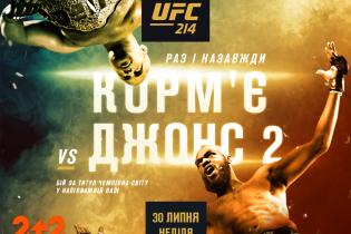 UFC 214. Як Джонс нокаутував Корм'є у чемпіонському бою