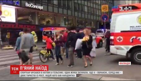 Чоловік, який в'їхав на авто в натовп у Фінляндії, був на підпитку