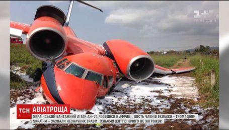 Украинский грузовой самолет разбился у берегов Западной Африки