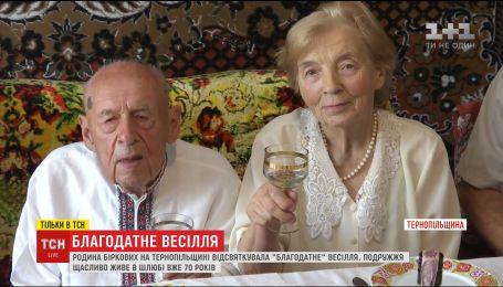 Рекордсмени-довгожителі з Тернопільщини відсвяткували 70-річчя весілля