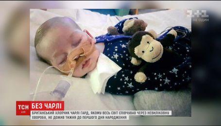 В хосписе умер тяжелобольной британский мальчик Чарли Гард
