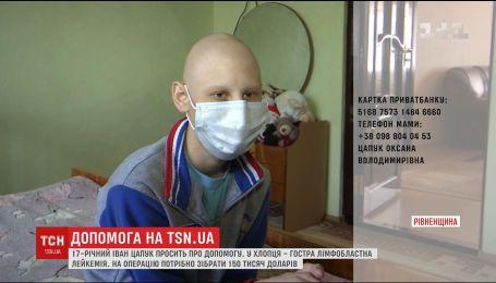 У 17-летний Иван надеется на помощь в борьбе с лейкемией группы высокого риска