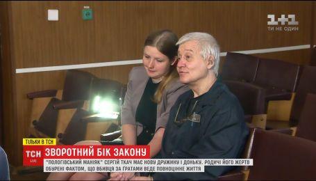"""Родителей убитых """"пологовским маньяком"""" детей шокировал брак и рождения дочери убийцы"""