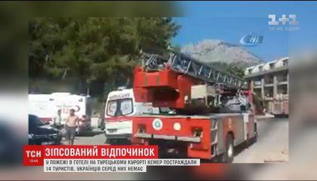Огонь охватил 5-звездочный отель на популярном турецком курорте, есть пострадавшие