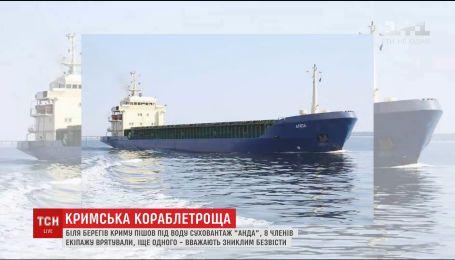 """Біля окупованого Криму перекинувся суховантаж """"Анда"""""""
