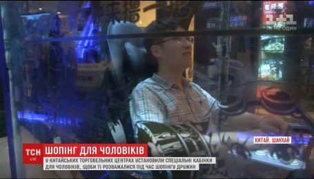 У торговельному центрі Китаю з'явились інтерактивні кабінки, для розваг чоловіків під час шопінгу