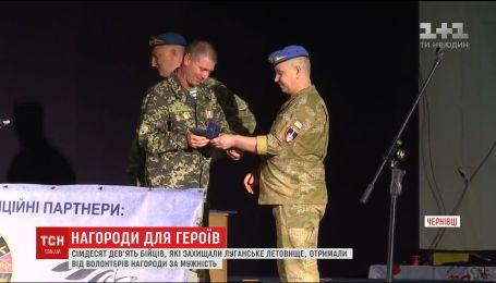 Волонтери нагородили орденами 79 бійців, які захищали Луганський аеропорт