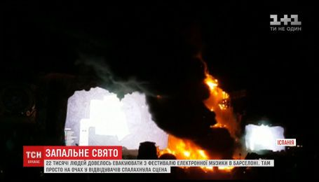 "22 тысячи человек эвакуировали из фестиваля ""Tomorrowland"" из-за пожара на сцене"
