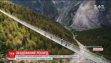 У Щвейцарії відкрили найдовший у світі підвісний міст