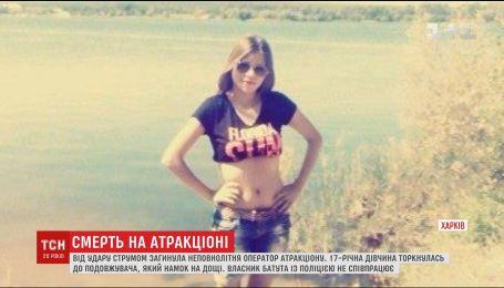 В Харкові від удару струмом загинула неповнолітня дівчина-оператор дитячого атракціону