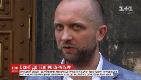 Поляков рассказал ГПУ о возможных преступниях НАБУ и Специализированной антикоррупционной прокуратуры