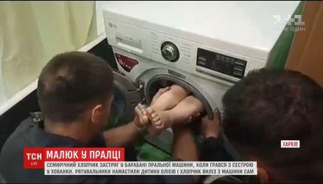 В Харькове спасатели провели сложную операцию, чтобы вызволить ребенка из стиральной машины