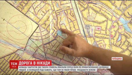 У селищі під Києвом витратили 362 тисячі гривень на асфальтну дорогу на приватизованих землях