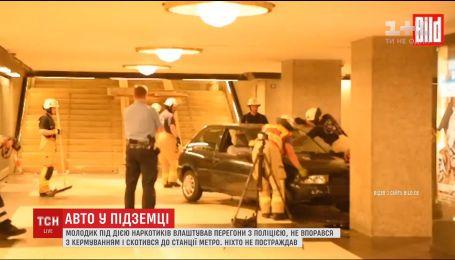 У Берліні чоловік, втікаючи від поліцейських заїхав у метро