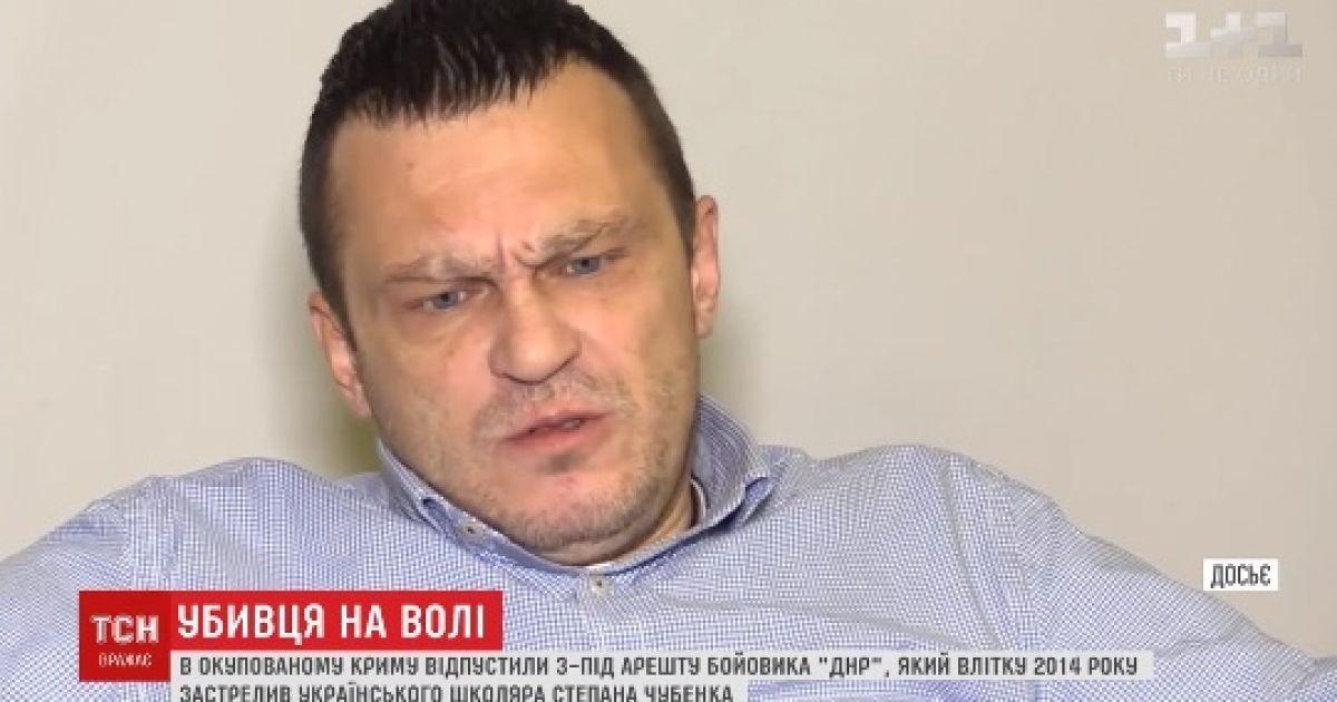 Убийца 16-летнего школьника Чубенко нагло прокомментировал ТСН свое освобождение