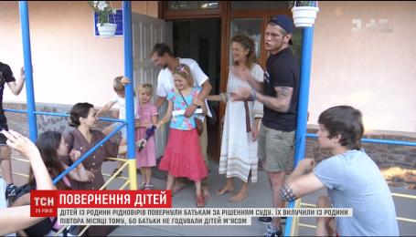 Родина рідновірів, якій напередодні повернули трьох дітей, провела ніч у повному складі