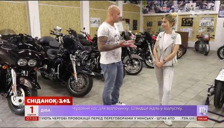 Мій путівник. Унікальні мотоцикли та фешн-аксесуари у Харкові