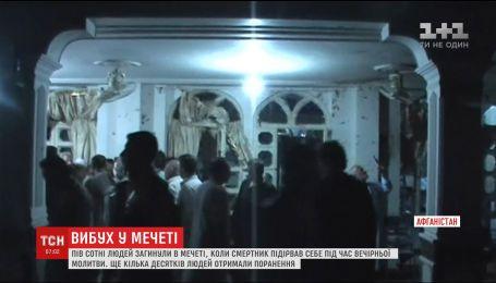 В Афганистане погибли полсотни людей после теракта в мечети