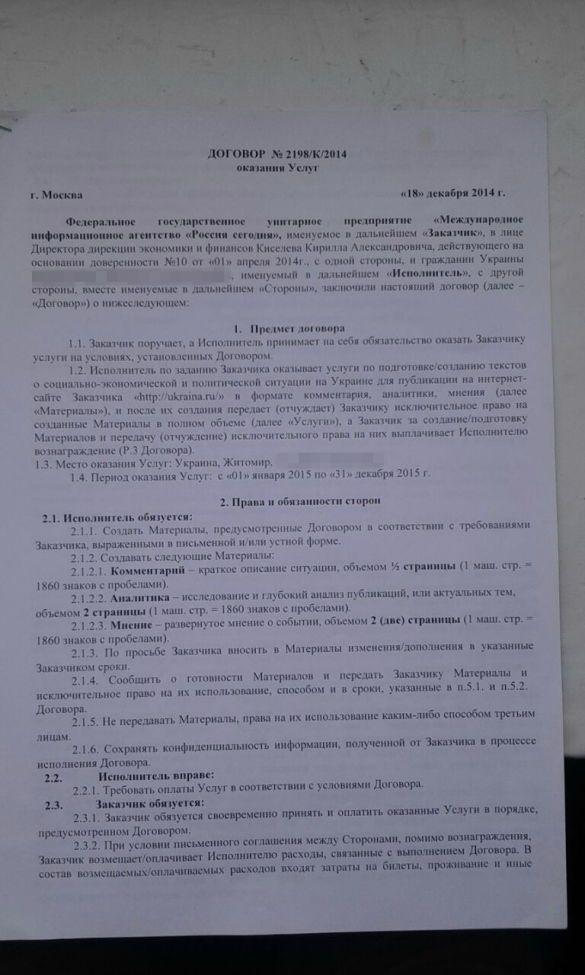 журналыст-пропагандист_4