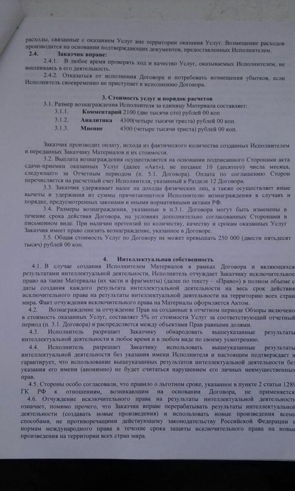 журналыст-пропагандист_3