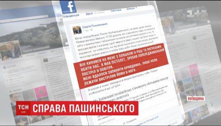 Стрельба на дороге: ГПУ закрыла дело против нардепа Пашинского