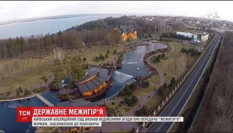 Чиновники решают судьбу экс-резиденции Януковича
