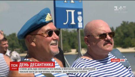 Нові звичаї: у Києві День ВДВ святкують без традиційних купань у фонтанах