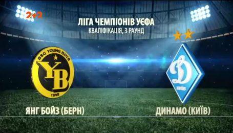 Янг Бойз - Динамо Киев - 2:0. Видео матча