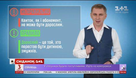 Помилки у рекламі вартості – експрес-урок української мови