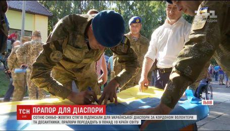 Волонтери та десантники підписали для діаспори для кордоном сотню українських прапорів