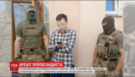 Блогеру из Житомира грозит до 15 лет за решеткой из-за государственной измены