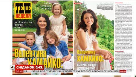 Валентина Хамайко рассказала, как совмещает работу и семейную жизнь