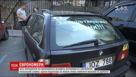 У фіскальній службі пригрозили багатотисячними штрафами водіям авто на єврономерах