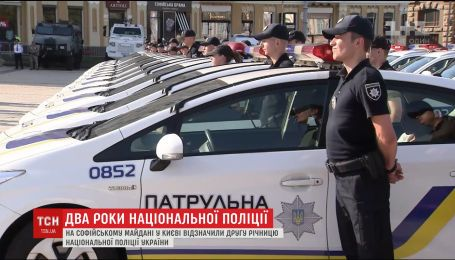 Национальная полиция отмечает второй год рождения