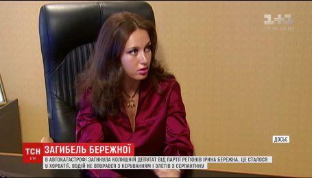 Колишня народний депутат Бережна загинула в автокатастрофі