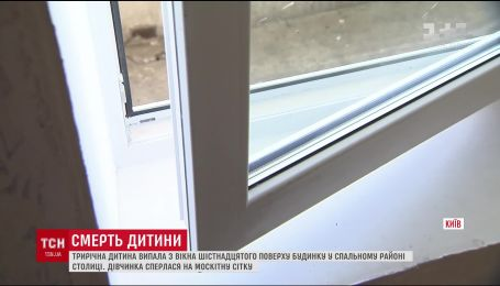 У спальному районі столиці із вікна 16 поверху випала трирічна дитина