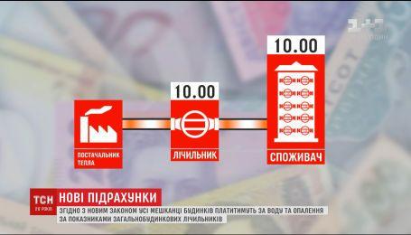 Українці сплачуватимуть комунальні лише за показниками загальнобудинкового лічильника
