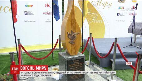 """У Києві відкрили пам'ятник """"Вогонь Миру"""", який закликає до єднання"""