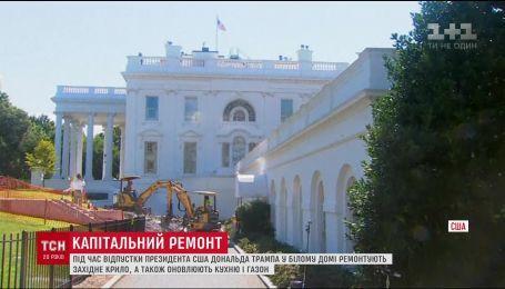У Білому Домі проводять масштабні ремонтні роботи на час відпустки Дональда Трампа